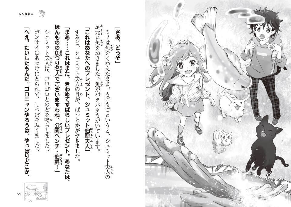 動物と話せる少女リリアーネ はじめてのものがたり「しあわせの黒いねこ」、本文サンプル2