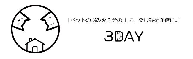 anicas(アニキャス)の運営元である3DAY(サンデイ)