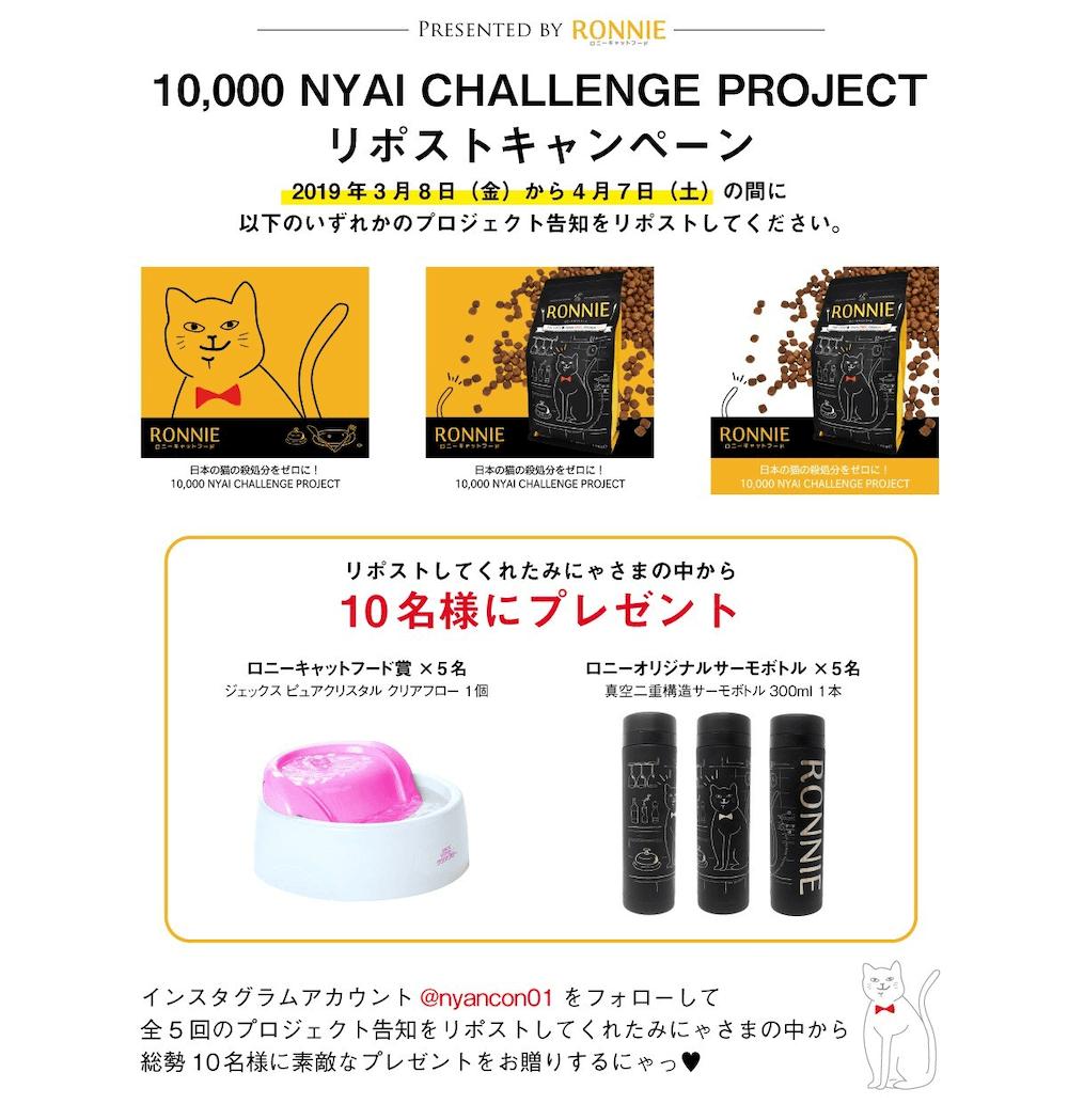 「10,000NYAI CHALLENGE PROJECT vol.4 #猫好きの輪を広げよう 」プロジェクトのリポスト対象告知