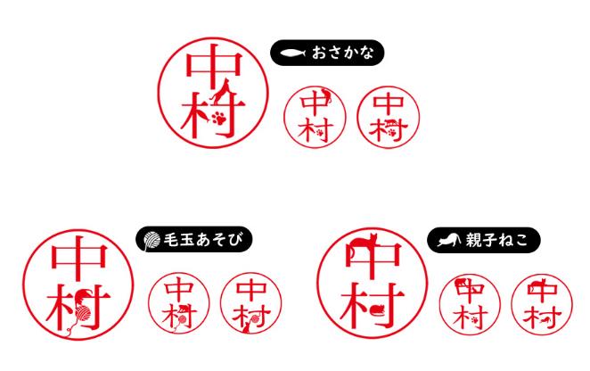 ハンコ「ひょっこりにゃん」のデザイン3種