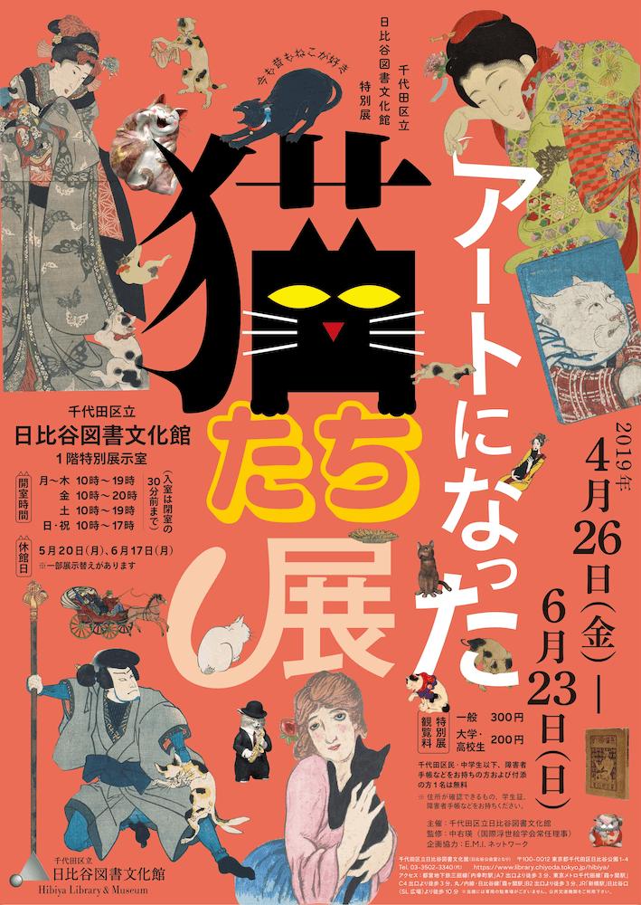 日比谷図書文化館 特別展  「アートになった猫たち展~今も昔もねこが好き~」メインビジュアル