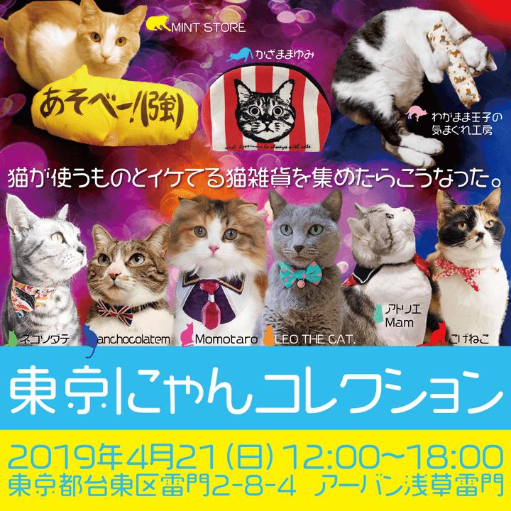 猫用品や猫雑貨を販売するイベント「東京にゃんコレクション」のメインビジュアル