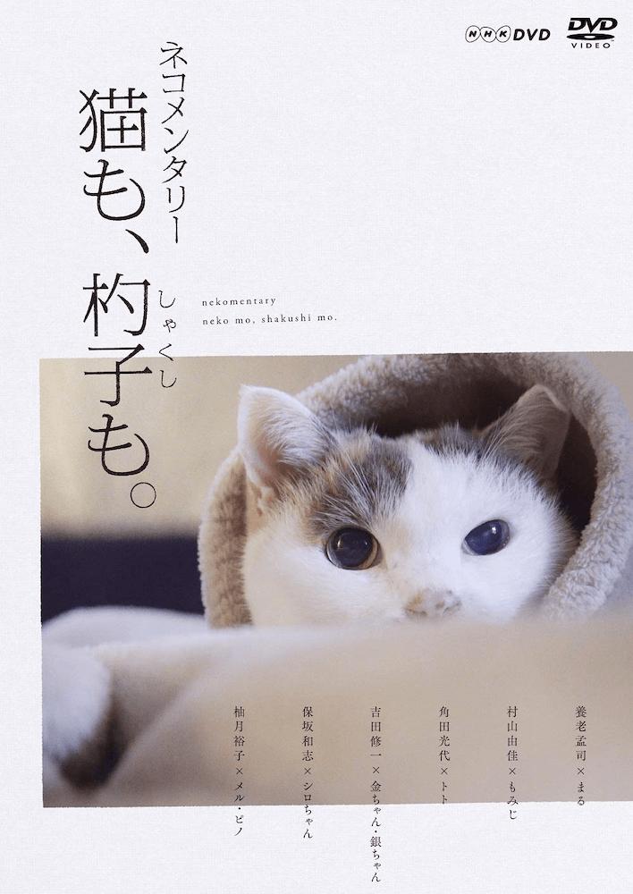 「ネコメンタリー 猫も、杓子も。」のDVDパッケージ