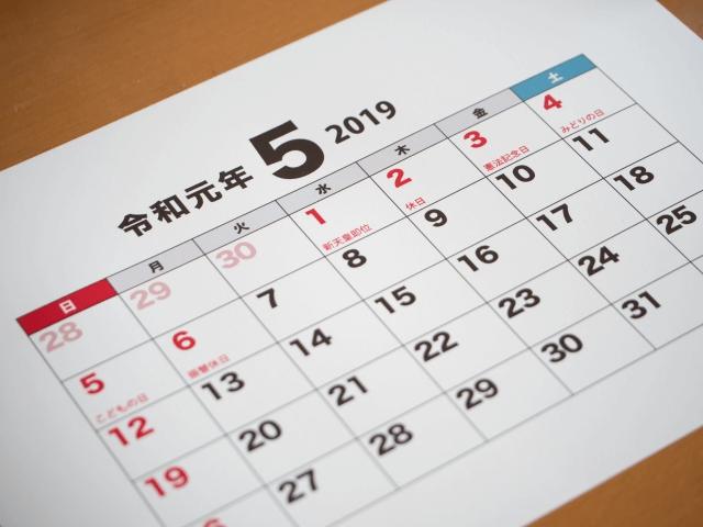 2019年・令和元年の5月のカレンダー
