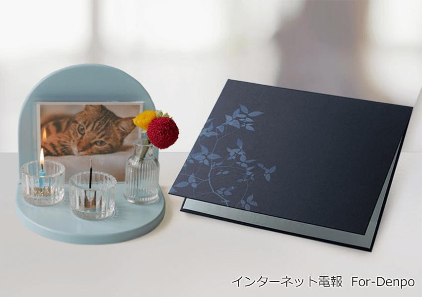 ペット専用弔電ギフト by For-Denpo(フォー電報)