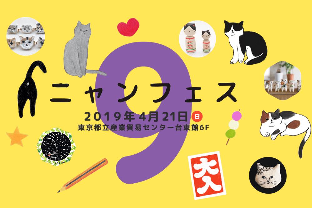 猫雑貨イベント「ニャンフェス9」のメインビジュアル
