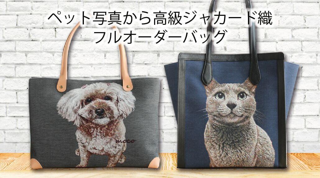 ペットの写真からフルオーダーメイドで作るハグペットのバッグ2種類