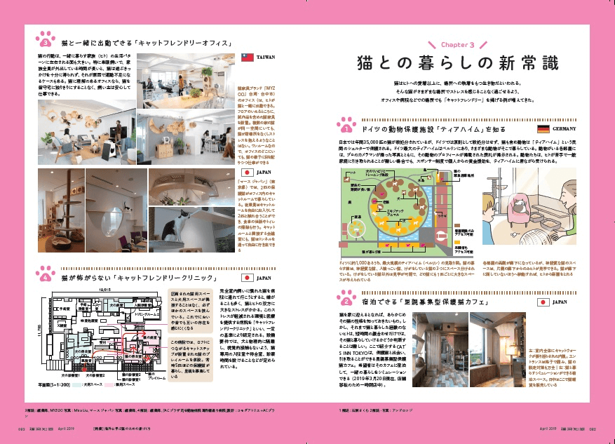 「建築知識2019年4月号 猫との暮らしの新常識」第三章