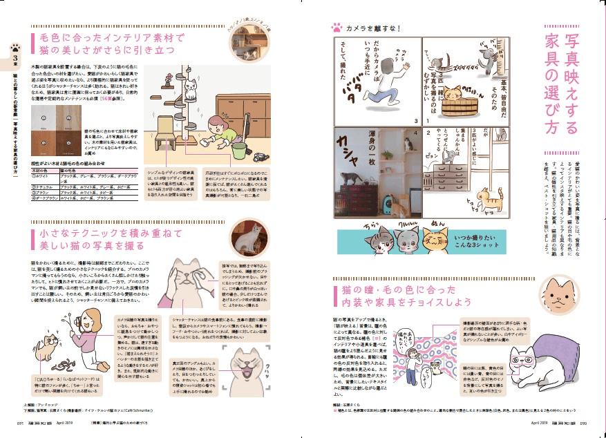 「建築知識2019年4月号 猫との暮らしの新常識」第三章のサンプルページ