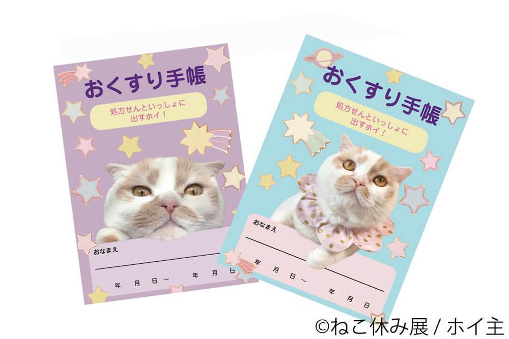 おくすり手帳 by ホイップ