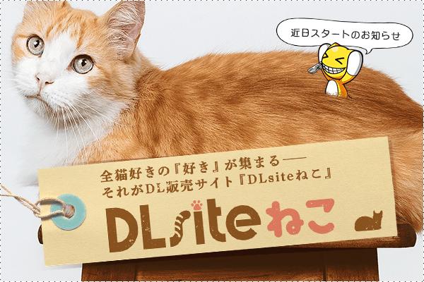 コンテンツダウンロード販売サイト「DLsite」のエイプリルフール猫ネタ「DLsiteねこ」