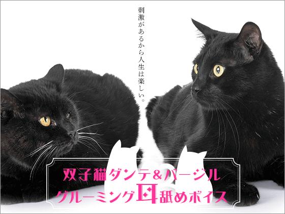 「DLsiteねこ」の猫コンテンツイメージ1