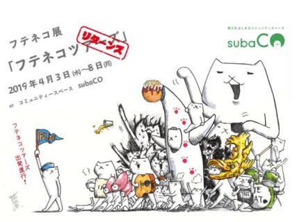 芦沢ムネトが描く癒やしの猫キャラ「フテネコ」の個展が4月3日から原宿で開催中