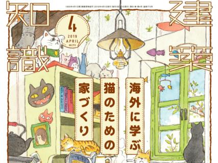 海外の猫飼いさんの住宅を大特集、雑誌・建築知識の最新号は第3弾となるネコ特集なのニャ