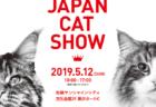日本初!2団体が同時開催「ジャパンキャットショー」5/12に開催決定