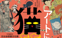 江戸や明治に猫を愛した芸術家の作品展「アートになった猫たち展」4/26から開催