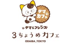 懐かしの猫キャラ「タマ&フレンズ」のコンセプトカフェがお台場に登場、オムニバス映画も公開