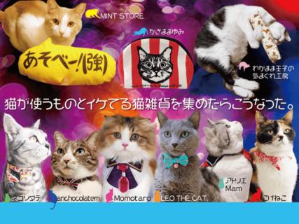 ユニークな猫用品&猫雑貨が集まる「東京にゃんコレクション」4/21に開催