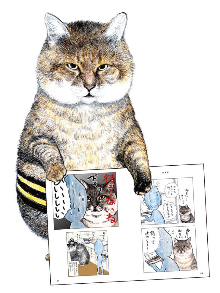 リアルな描写が特徴的な猫マンガ「俺、つしま」
