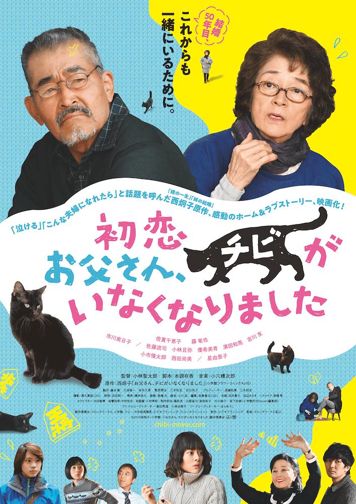 映画「初恋〜お父さんチビがいなくなりました」のメインビジュアル
