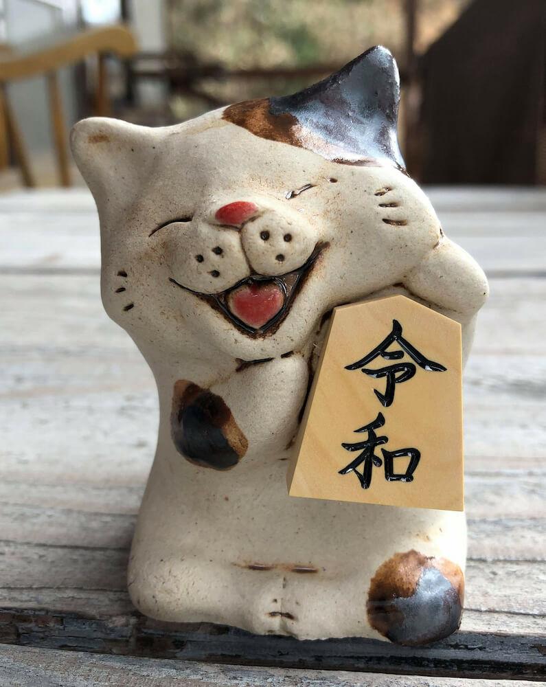 猫の陶人形「笑う猫」by 布施猫