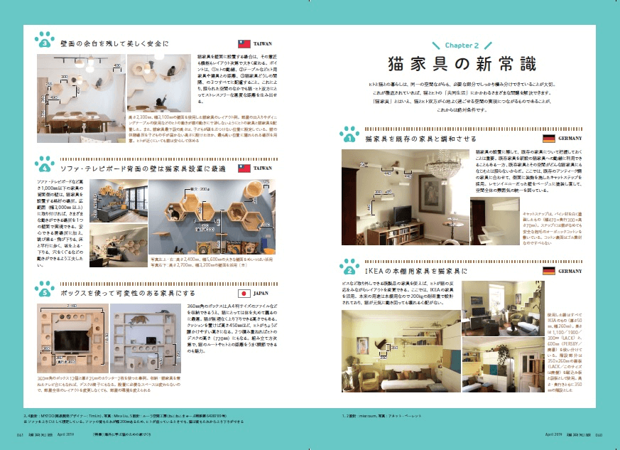 「建築知識2019年4月号 猫との暮らしの新常識」第二章