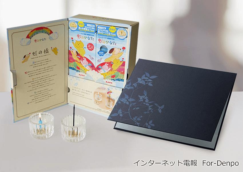 「ペットメモリアル電報(虹)」の製品イメージ