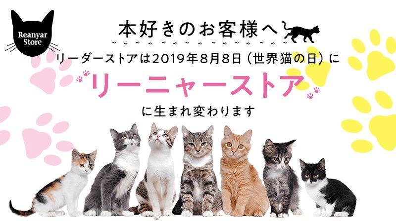 Reader Store(リーダーストア)のエイプリルフール猫ネタ「リーニャーストア」