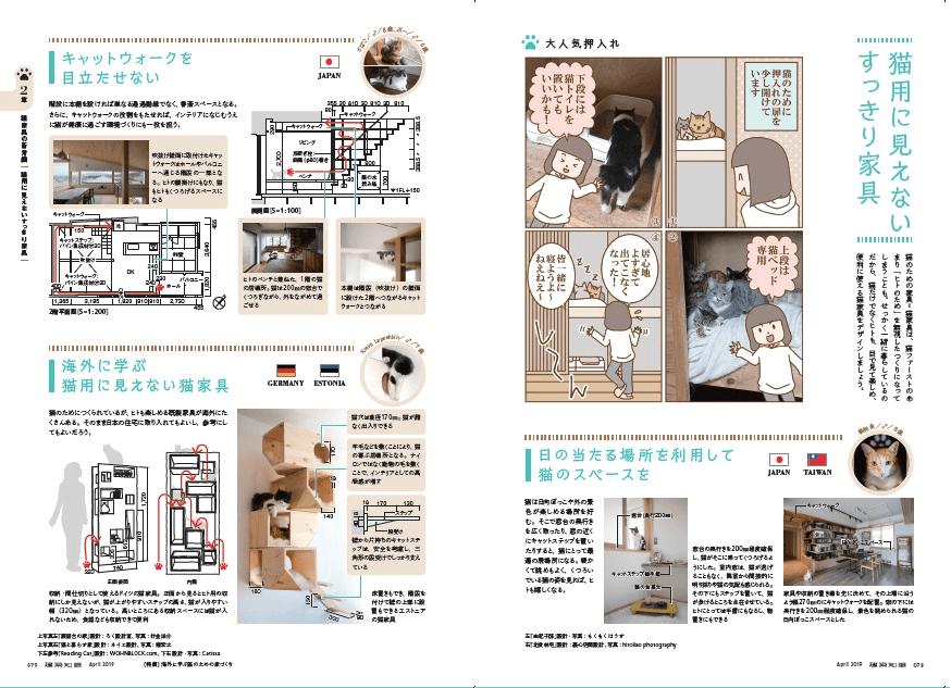 「建築知識2019年4月号 猫との暮らしの新常識」第二章のサンプルページ