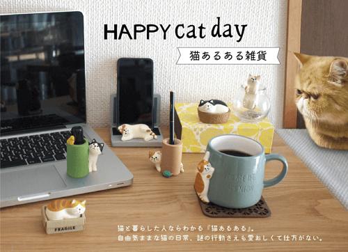 HAPPY CAT DAY 猫あるある雑貨