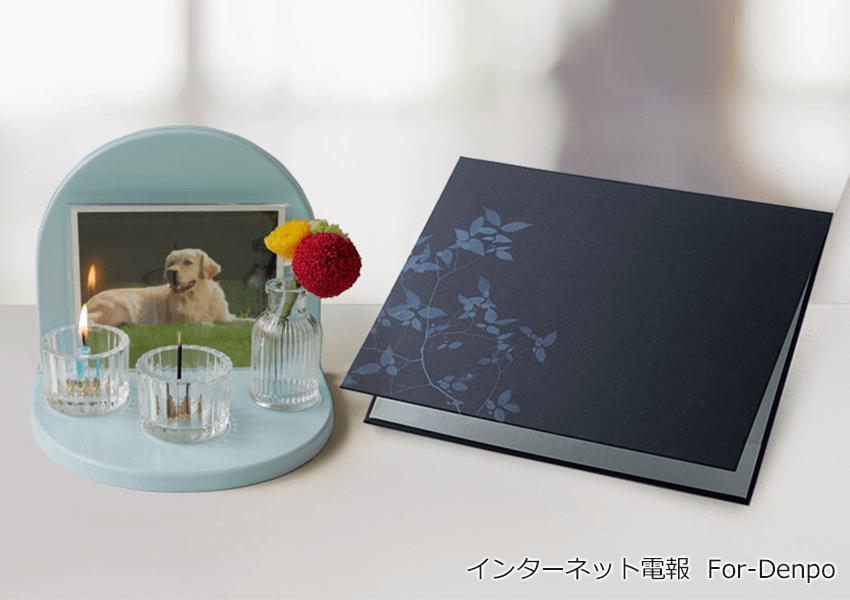 「ペットメモリアル電報(空)」の製品イメージ