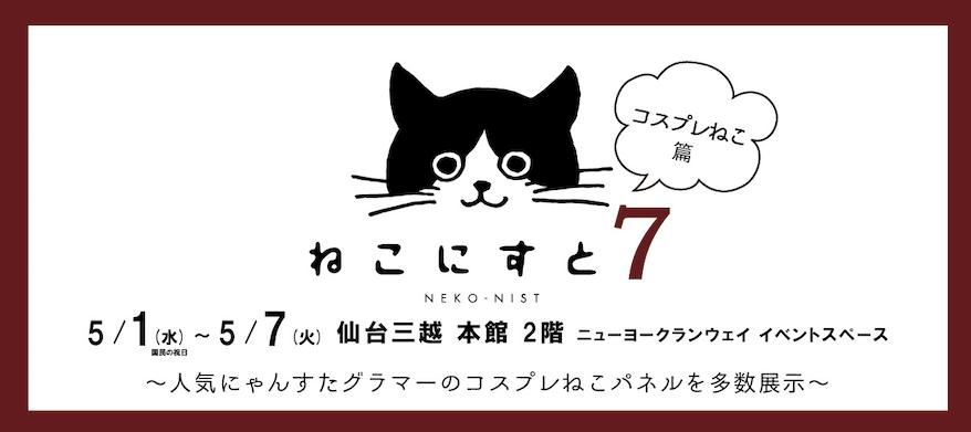 「ねこにすと7〜人気にゃんすたグラマーのコスプレねこ篇〜」 メインビジュアル