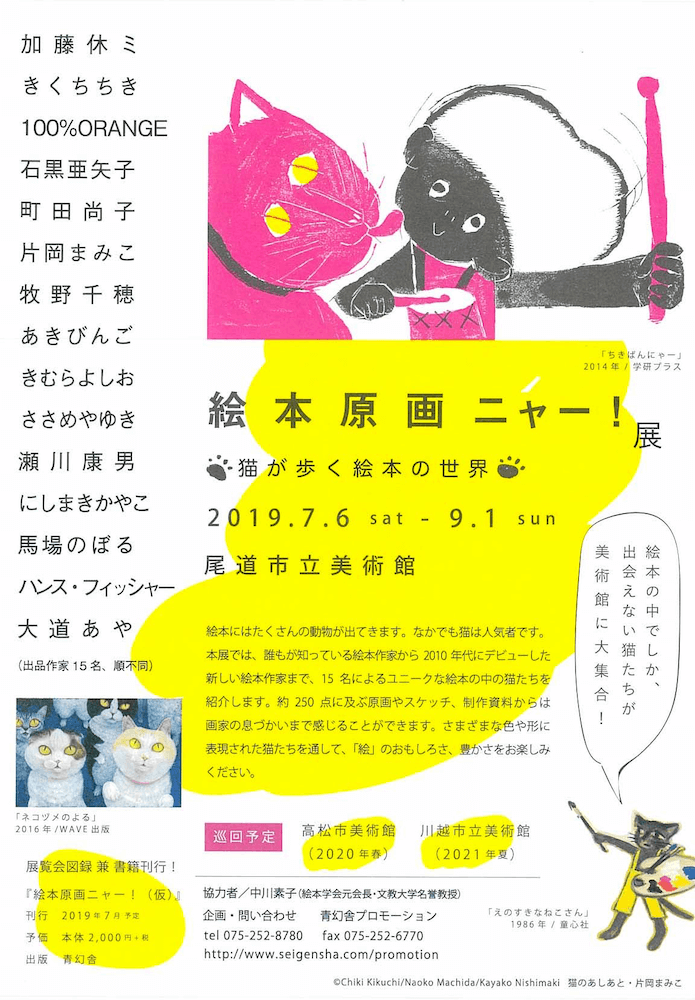 「絵本原画ニャー! 猫が歩く絵本の世界」展メインビジュアル