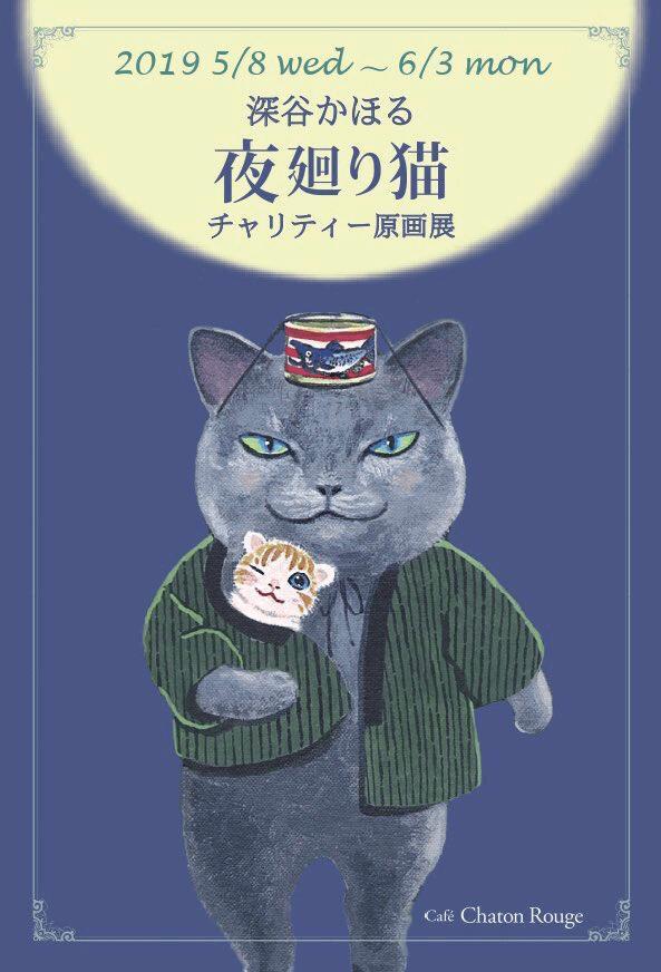 深谷かほる「夜廻り猫」チャリティー原画展、メインビジュアル