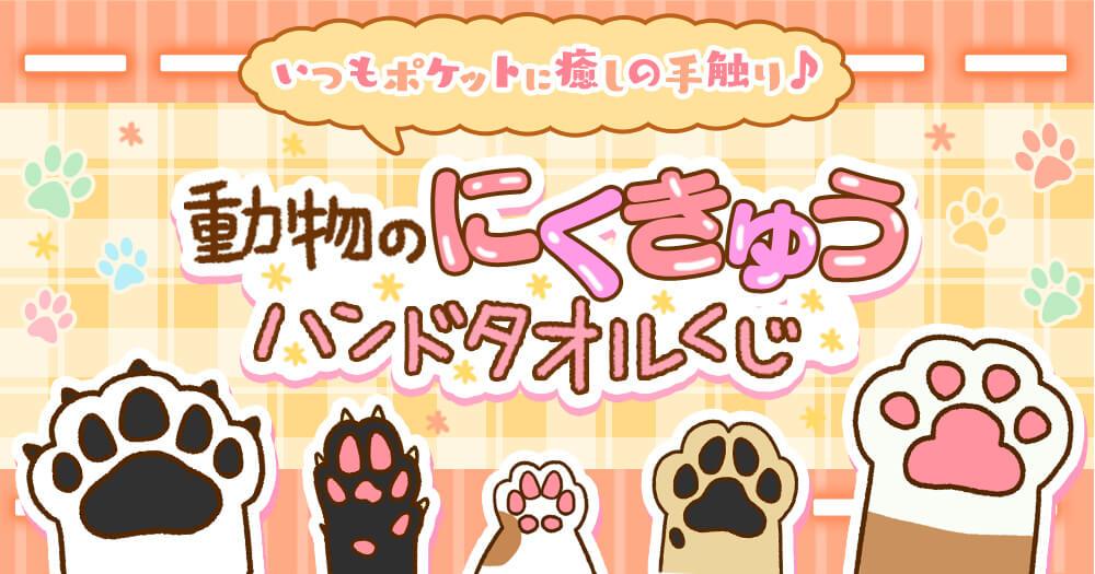 肉球ハンドタオル by くじフェス!