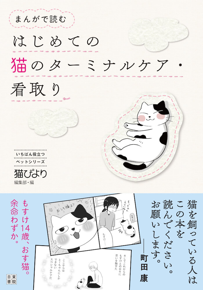 書籍「まんがで読む はじめての猫のターミナルケア・看取り」