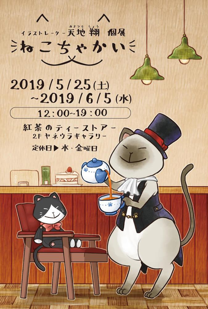 猫×紅茶をテーマにしたイラスト展「ねこちゃかい」メインビジュアル by天地翔