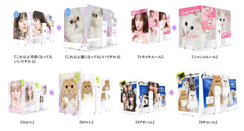 moreru mignon(モレルミニョン)SHIBUYA109店の特別外装のプリ機