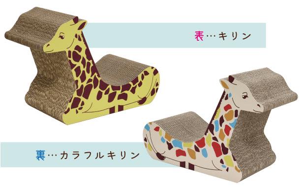 リバーシブルデザインの「キリン型の爪とぎベッド」製品イメージ