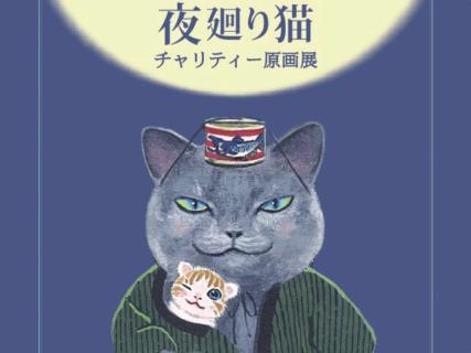 猫を見られるチャンスも♪ 人気漫画「夜廻り猫」のチャリティー原画展が5/8〜名古屋で開催