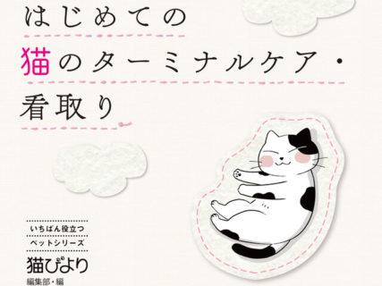猫を飼っている人は知っておきたい、猫の看取り方や終末期医療をマンガで解説した書籍「まんがで読む はじめての猫のターミナルケア・看取り」