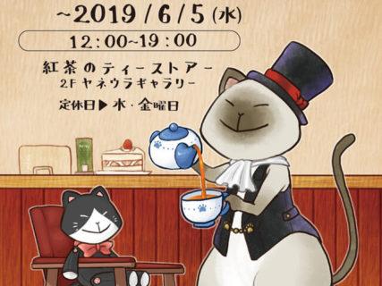 天地翔さんの猫イラストを展示する「ねこちゃかい」5/25から前橋市で開催