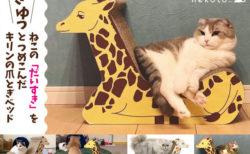 猫の「大好き」を詰め込んだキリン型の爪とぎベッド、5/29〜マクアケに登場