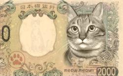 ジョークグッズにもぴったり!猫の2千円札をデザインした5種類の雑貨が今夏発売