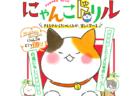 猫に関する問題を118個も収録!イラストや漫画を交えて楽しく学べる「にゃんこドリル」