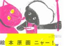 絵本の中の猫が大集合!作家15名の原画を展示する「絵本原画ニャ―!」尾道市立美術館で開催