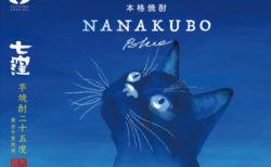 猫のラベルに視線が釘付け♪ 海鮮料理にピッタリな芋焼酎「NANAKUBO BLUE」