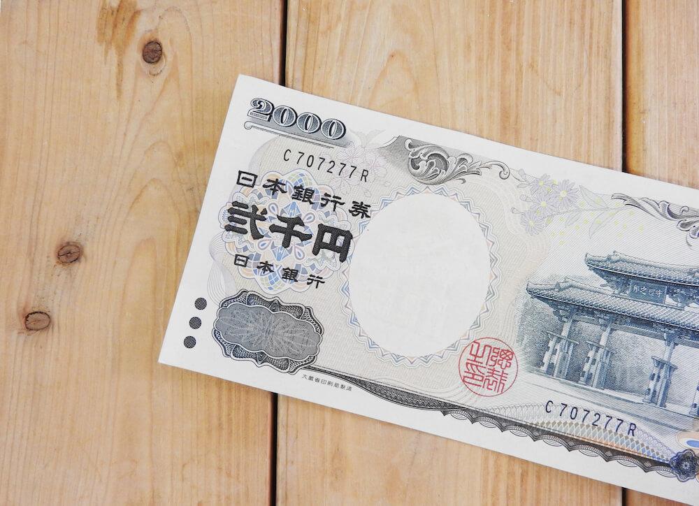 二千円紙幣のイメージ写真