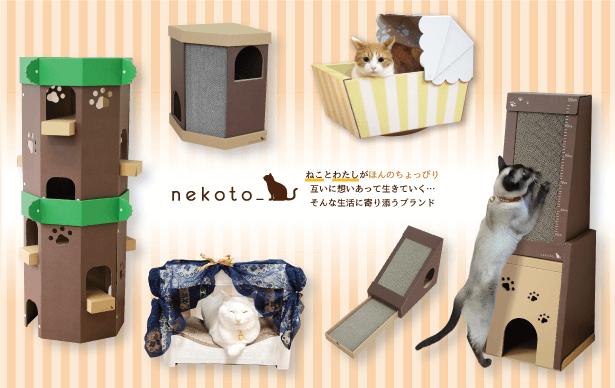 バンドー株式会社が展開している猫用品ブランドの「nekoto_(ねこと)」