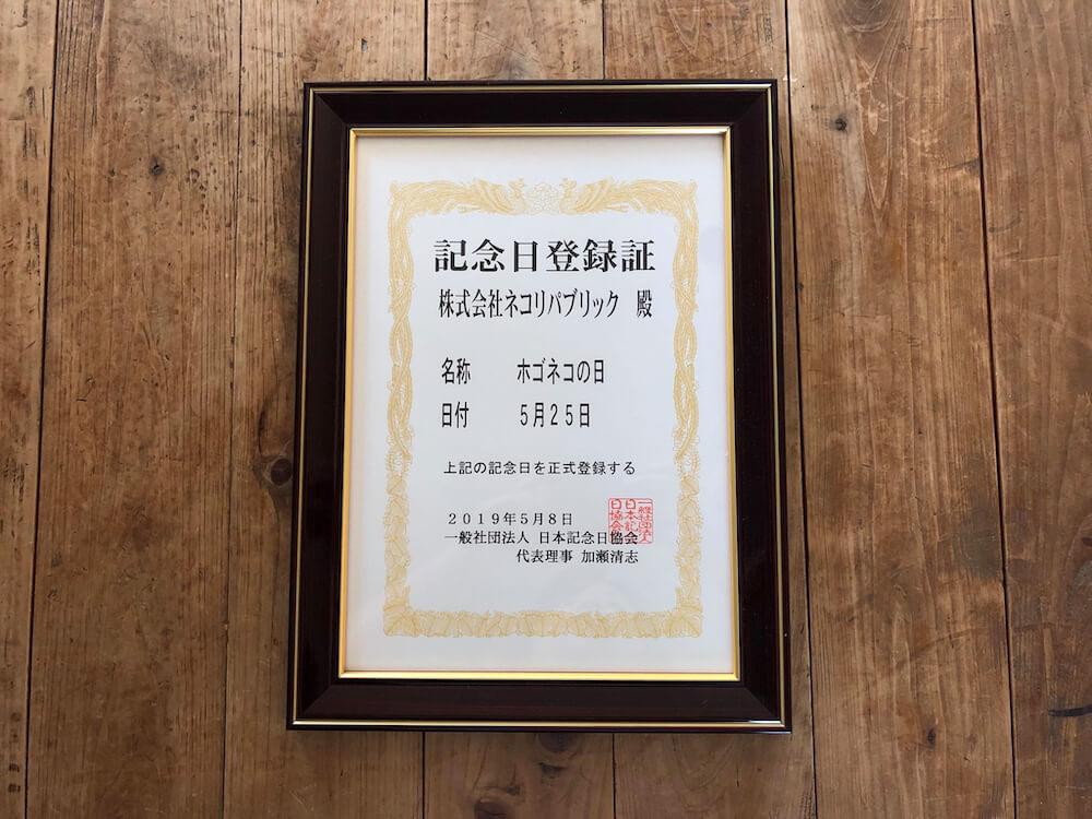 日本記念日協会から発行された「5月25日 ホゴネコの日」の登録証